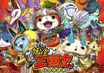 3DS「妖怪三国志」 オープニングムービーが公開!