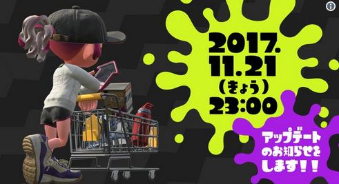 「スプラトゥーン2」 本日11/21 23:00から今後のアップデート情報を映像で紹介!!