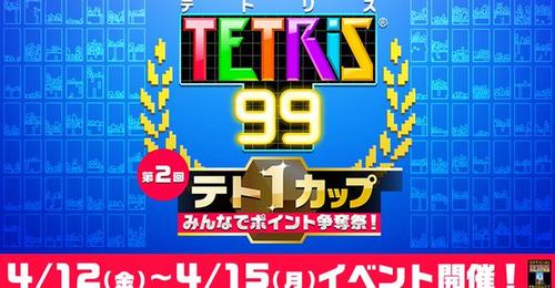 【朗報】Switch「第2回テト1カップ」開催決定!!