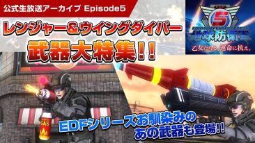 PS4「地球防衛軍5」 レンジャー&ウイングダイバー武器紹介動画が公開!