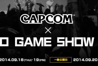 カプコンがTGS2014公式サイトをオープン!出展タイトルに『モンスターハンター4G』、『大逆転裁判』、『ガイストクラッシャーゴッド』 3DSに注力!!