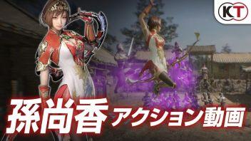 PS4「真・三國無双8」『張郃』、『孫尚香』、『馬岱』、『龐統』、『郭淮』のアクション動画が公開!
