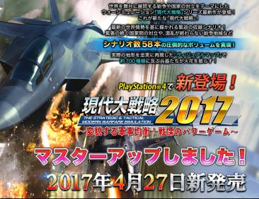 PS4「現代大戦略2017」 製品紹介デモムービー が公開!発売は4/27
