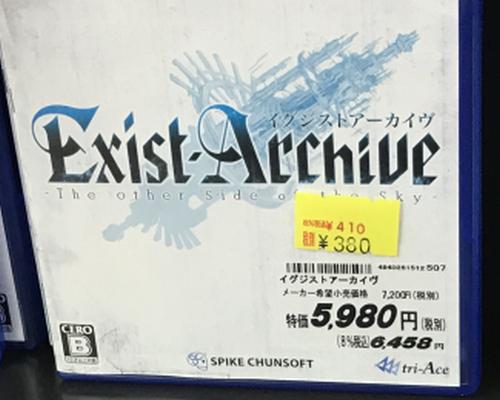 【管理人ブラブラ】 PS4「イグジストアーカイヴ」 380円wwwwwww