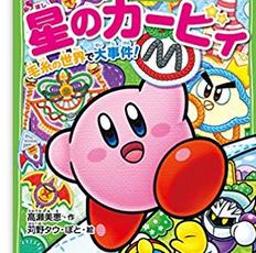【朗報】文庫版「星のカービィ」が100万部を突破!!!