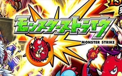 3DS版「モンスターストライク」が2015年12月17日に発売!期待の声