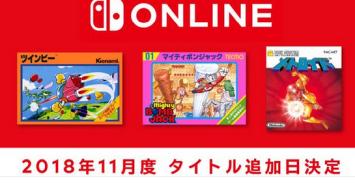 Switch『ファミコン』に「ツインビー」「マイティボンジャック」「メトロイド」が追加!11月14日配信