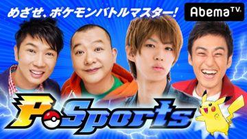 【朗報】ポケモンさん、e-sportsとして番組を持ち始める