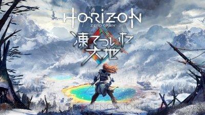 """「ホライゾンゼロドーン」 新DLC『凍てついた大地』は15時間に及ぶ大ボリュームと判明!""""第4のスキルツリー""""も!!"""