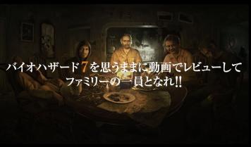 「バイオハザード7 レジデント イービル」 動画レビュー投稿キャンペーン開催!予告動画が公開!!