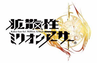 PS Vita版「拡散性ミリオンアーサー」、「すーぱーそに子」とのコラボイベントが決定!!