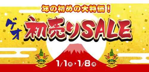 【速報】ゲオの新年セールが色々ヤバイwwww FF15やポケサンが1500円以下、ドラクエ11はPS4版と3DS版が同額で投げ売り、ほか3本で半額キャンペーンなど!!