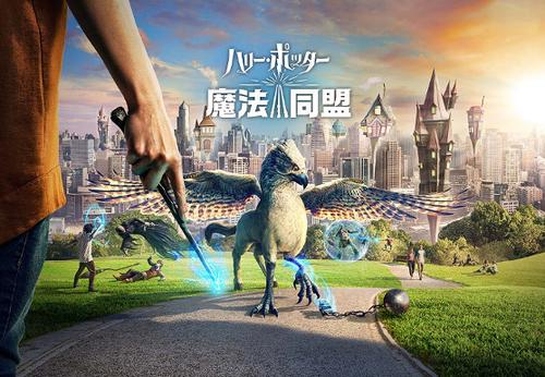 【神ゲー】ハリポタGO 「ハリー・ポッター:魔法同盟」遂にリリースされるwwww