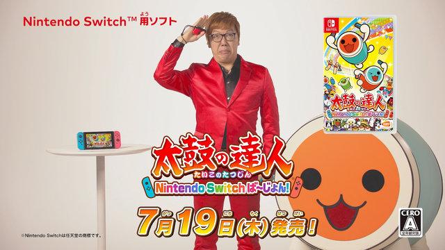 「太鼓の達人 Nintendo Switchば~じょん!」、ヒカキン起用でYoutubeのキッズに擦り寄るwwww