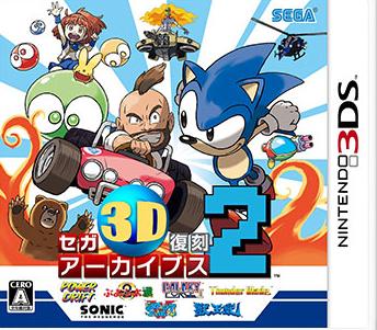 3DS「セガ3D復刻アーカイブス2」 前作を持っていると追加タイトル マークIII版『ファンタジーゾーン』が遊べる秘儀発覚!!