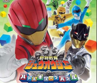 3DS「動物戦隊ジュウオウジャー バトルキューブパズル」が9/7配信決定、価格は800円!ゲーム紹介映像公開