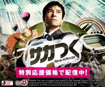 PS3/PS Vita「サカつく」、PSP「サカつく8」のDL版が特別応援価格に改訂して再登場!6/3配信決定!!!