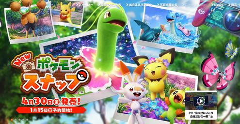 【朗報】Switch「New ポケモンスナップ」が4月30日(金)に発売! みんな買うの?