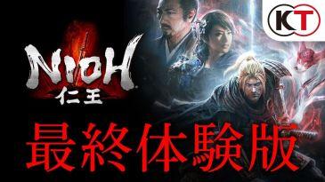 PS4「仁王」 最終体験版プレイムービーが公開!