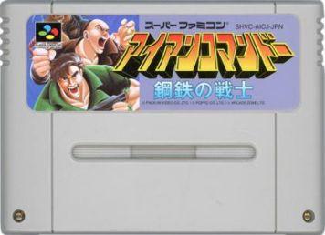 なぜ今になって? 20年前のスーパーファミコン用ゲームソフト「アイアンコマンドー 鋼鉄の戦士」がまさかの復活発売wwww