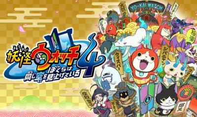 (TSUTAYAランキング  6/17~6/23)Switch「妖怪ウォッチ4」が初登場1位!PS4版「龍が如く5」も2位登場でランキングに活気!!