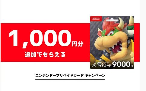 【速報】恒例の『ニンテンドープリペイドカードキャンペーン』開催決定!!【クッパ様】