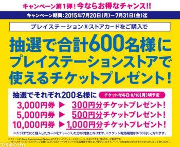 ローソンでPS Storeカードを購入+チャージすると抽選で600名にPS Storeチケットがプレゼント!7/30までキャンペーン実施中!!