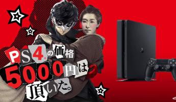 「ペルソナ5」、PS4 Slim同梱版が発売決定!コラボCM公開、予約開始!!