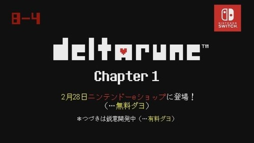 【Nintendo Direct 2019.2.14】Switch「DELTARUNE Chapter 1」2/28無料で配信!あの『アンダーテール』最新作!!
