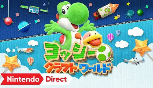 Switch「ヨッシー クラフトワールド」2019年春発売決定キタ━━━(゜∀゜)━━━ッ!!
