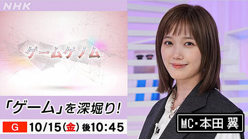 NHKで「テレビゲーム」を深掘りする教養番組を10月放送。MCに本田翼さん