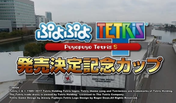 「ぷよぷよテトリスS」 ニンテンドースイッチロンチで登場、発売決定記念カップ映像が公開!