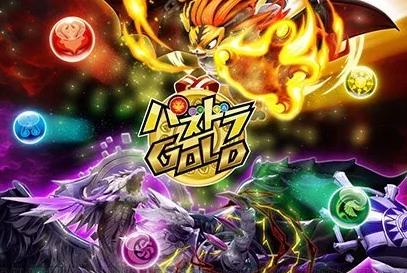 【朗報】Switch「パズドラGOLD」発売決定!DL専売、2020年1月15日に1500円で配信、イベント参加者には無料で大量ばら蒔きもwwww