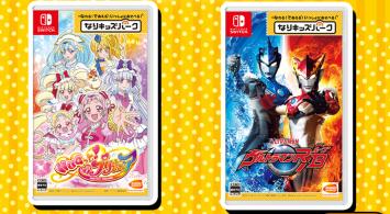 Switch「なりキッズパーク」プリキュア、 スーパー戦隊、ウルトラマンの豪華3タイトルが11/21発売決定!!