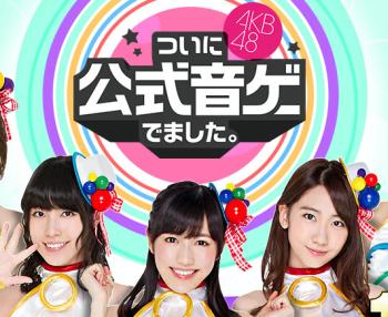 """スマホ「AKB48ついに公式音ゲーでました」 """"推しメン応援イベント""""を本日実施"""
