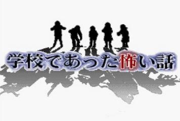 【吉報】Switch版「学校であった怖い話」発売の可能性が浮上!!