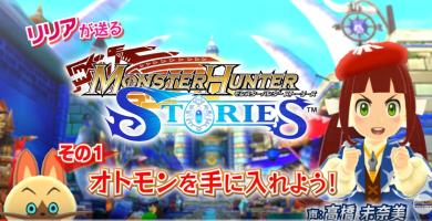 3DS「モンスターハンターストーリーズ」 解説映像第1弾『オトモンを手に入れよう!』編が公開!