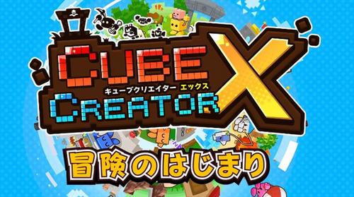 Switch「キューブクリエイターX」まるわかりPVが公開!