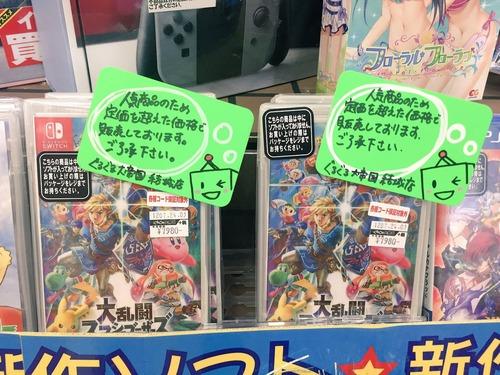 ゲームショップ「スマブラは人気商品のため定価を超えた価格で販売します」