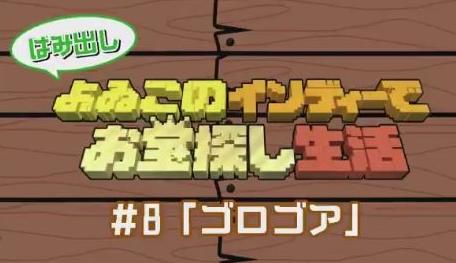 【本編未公開】はみ出しよゐンディー「#8 ゴロゴア」「#9 関西弁のニュクス」が公開!