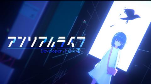 Switch「アンリアルライフ」記憶喪失の少女が不思議な街を旅する謎解きアドベンチャー、5/14発売決定!