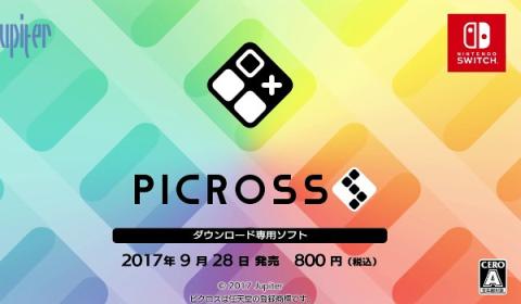 「ピクロスS」 ニンテンドースイッチで9/28配信決定、800円!紹介PV公開