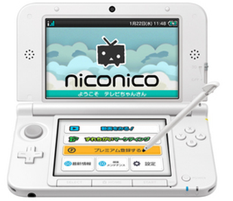 3DS/WiiU「ニコニコ」アプリがアップデート!会員登録がより簡単になり、一般会員の新規動画変換にも対応!!