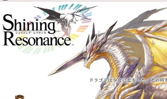 PS3「シャイニング レゾナンス」 公式サイト更新、世界観やキャラクター、ドラゴンなど最新情報が公開!
