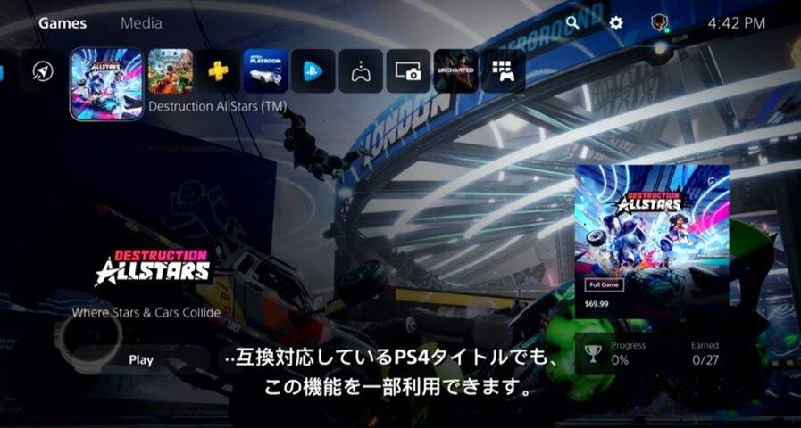 【終戦】PS5の神機能が判明。ホーム画面から直接セーブデータを選んで「つづきから」始められる