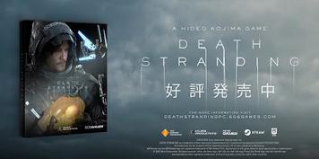 【朗報】小島監督「PC版デス・ストランディングは全てがパワーアップ。PS4版がドラマと版したらPC版は映画」