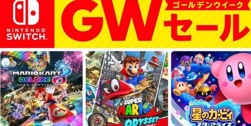 【朗報】2019年4月25日から「Nintendo Switch ゴールデンウィーク セール」開催きたああああっ!人気タイトル多数値引き、最大50%オフ!!