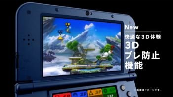 3DSの3D機能って言うほどいらなかったか?