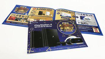 PS4 無料2本のやつ何買った?