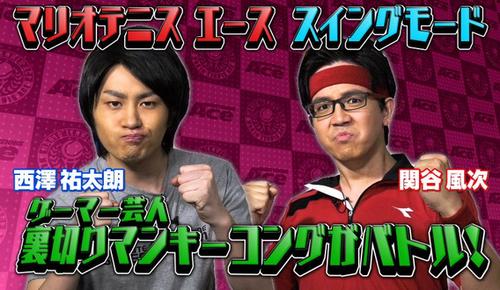 Switch「マリオテニス エース」『裏切りマンキーコング』による実況プレイ & 解説動画最新版が公開!!
